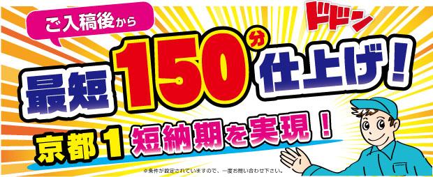 京都1のスピード印刷チラシ作成(ビジネス情報便)